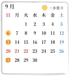 9月の営業日カレンダー