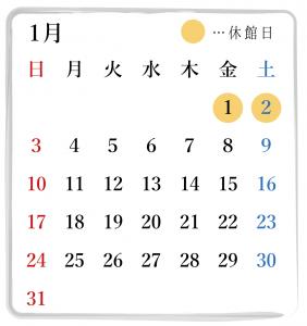1月の営業カレンダー