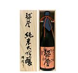 CS吟醸酒・純米酒(槽搾り)