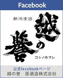 原酒造Facebook
